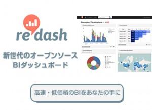 re:dash