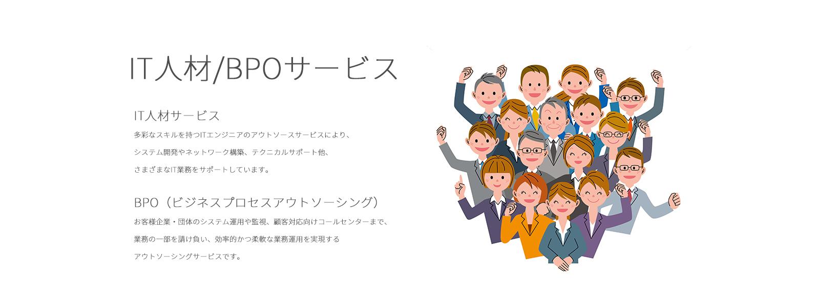 IT人材/BPOサービス