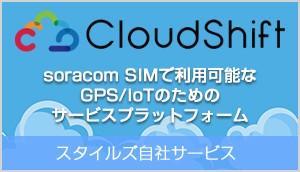 GPS/IoTプラットフォーム