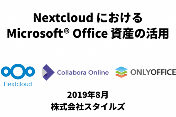 NextcloudにおけるMicrosoftOffice資産の活用についての検証レポート